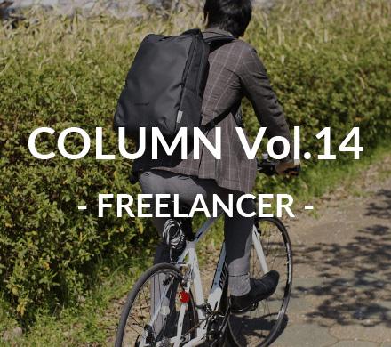 『FREELANCER』は多様化するビジネススタイルにフィットします。