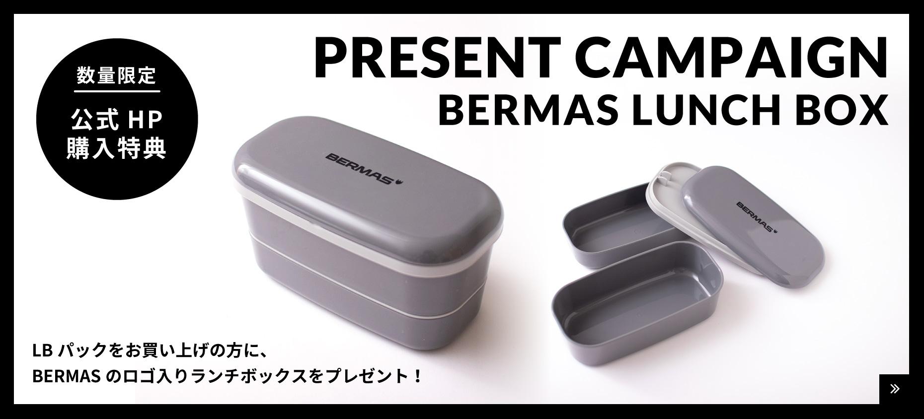 プレゼントキャンペーン BERMAS LUNCH BOX(LBパックをお買い上げの方に、BERMASのロゴ入りランチボックスをプレゼント!)