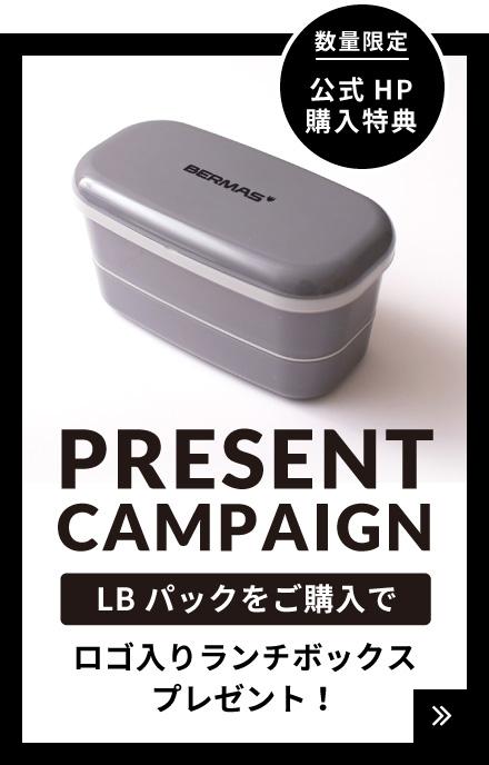プレゼントキャンペーン BERMAS LUNCH BOX